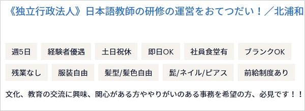 埼玉県の国際交流求人の例の画像