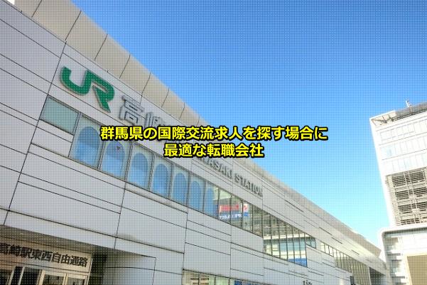 群馬県の国際交流求人が比較的集まる高崎市(JR高崎駅)の画像