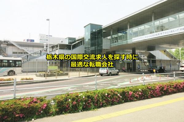 栃木県の国際交流求人の集まる宇都宮市(JR宇都宮駅)の画像