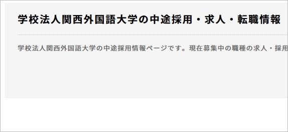 大阪府の国際交流求人例の画像