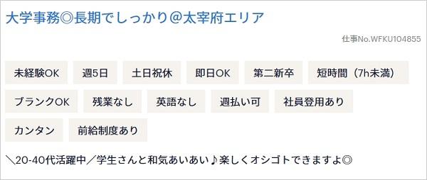 福岡の大学の国際交流求人の例の画像