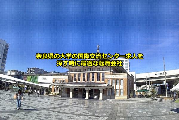 奈良県の大学の国際交流求人が集中する奈良市(JR奈良駅)の画像