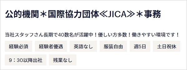 JICA東京の事務求人の例の画像