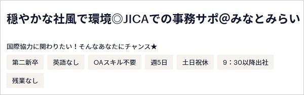 JICA横浜の事務求人の画像