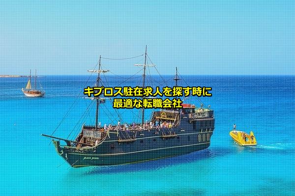 キプロスの主要産業でもあるクルーズ船観光業の画像