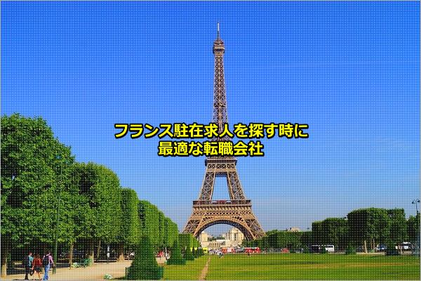 フランス駐在求人の集まるパリの画像
