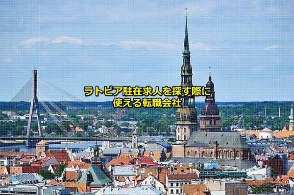 ラトビア駐在求人が発生するリガの画像