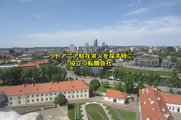 リトアニア駐在求人の集まるビルニュスの画像