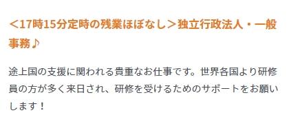 JOBNETで保有しているJICA横浜の中途採用求人の募集例