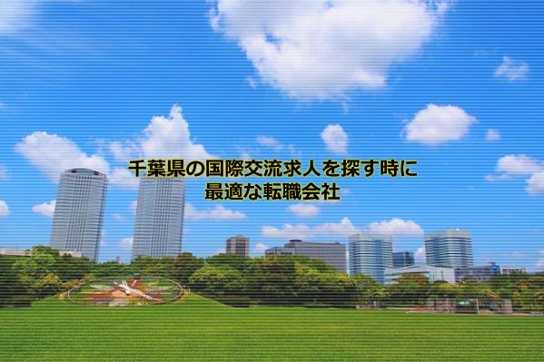 千葉県の国際交流求人に強いのは2つ