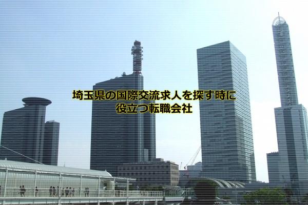 埼玉県の国際交流求人に強いのはdoda、JOBNET