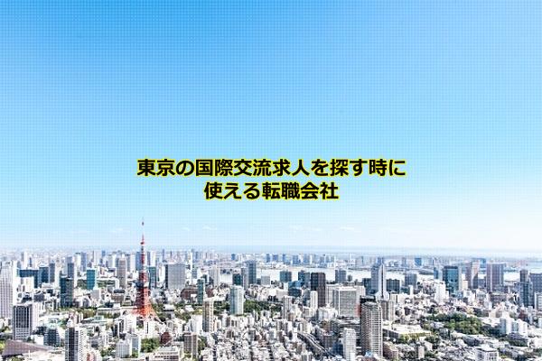 東京のビル風景の画像