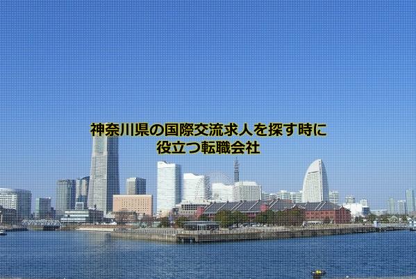 神奈川県の国際交流求人に強いのJOBNET