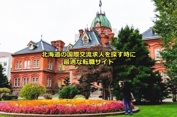 北海道庁旧本庁舎の画像