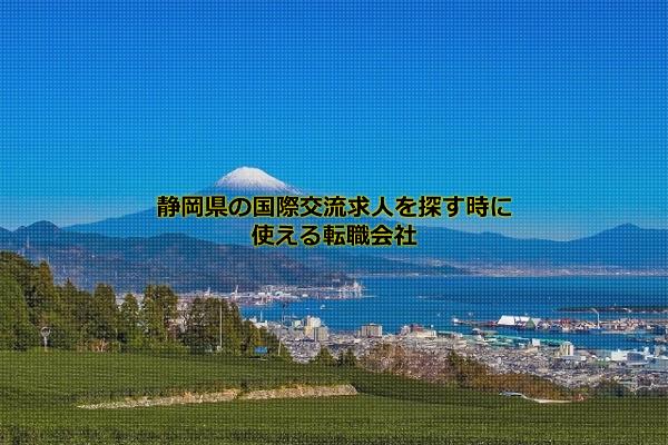 静岡県の国際交流求人に強いのは2つ