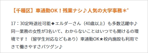 愛知県の国際交流求人例の画像2
