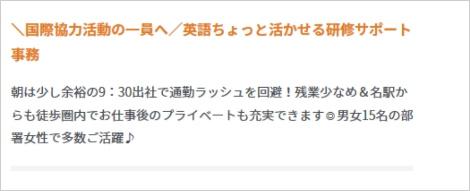 愛知県の国際交流求人例の画像3