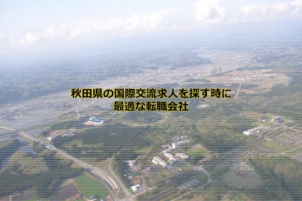 秋田市の画像です