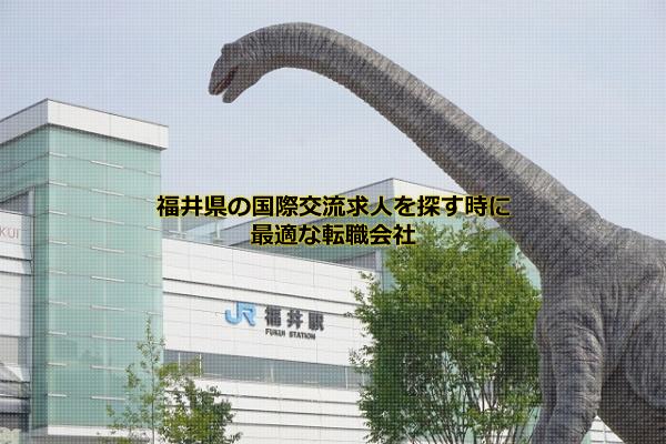 福井県の国際交流求人に強いのはJOBNET
