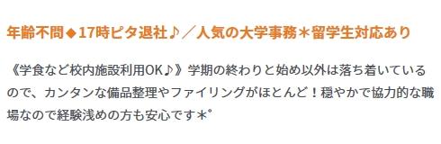 JOBNETで扱う岐阜県の大学の国際交流求人の例