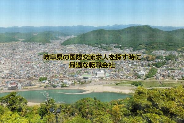 岐阜県の国際交流求人を探す時に押さえておくべきは2つ