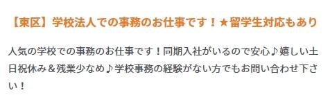 広島県の国際交流求人例01の画像
