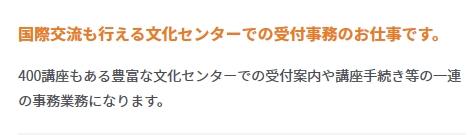 広島県の国際交流求人例02の画像