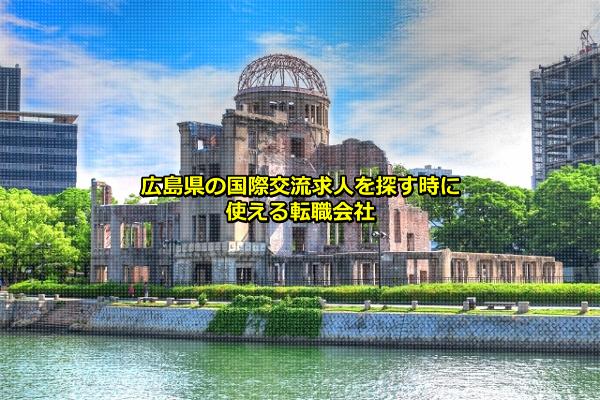 広島の原爆ドームの画像