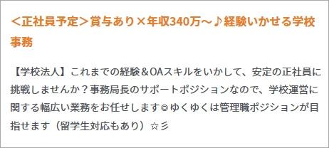 大阪の国際交流求人の例02の画像