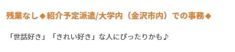 JOBNETで扱う石川県の大学の国際交流求人例の画像