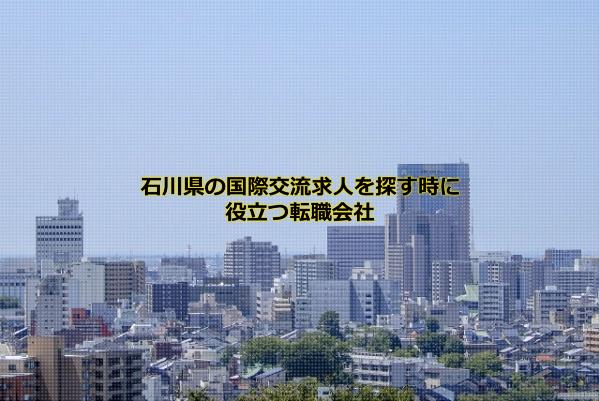 金沢市の風景の画像