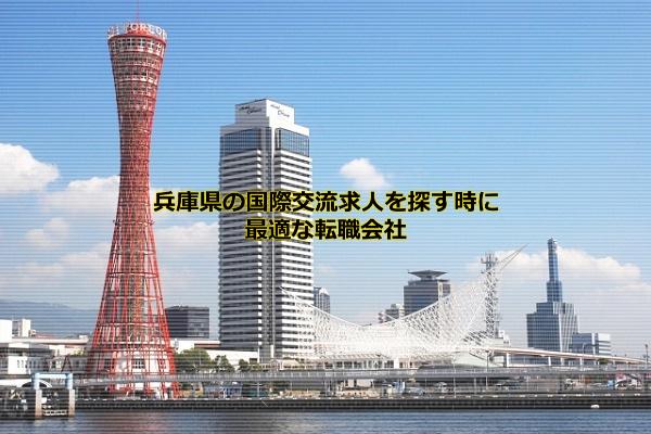 兵庫県の国際交流求人を探す時に必ず押さえておくべき転職会社は2つ
