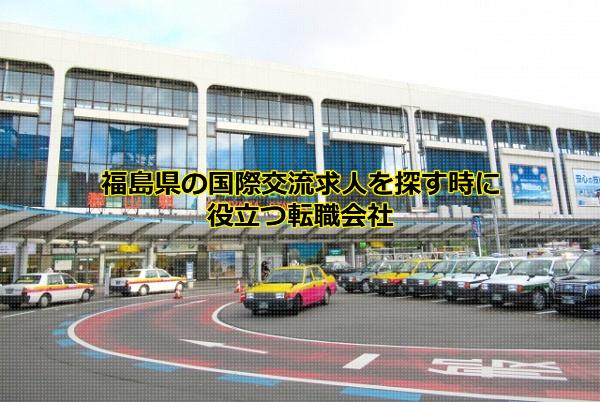 福島県の国際交流求人が比較的発生する郡山市