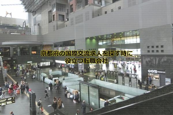 京都府の国際交流求人に強いのは3つ