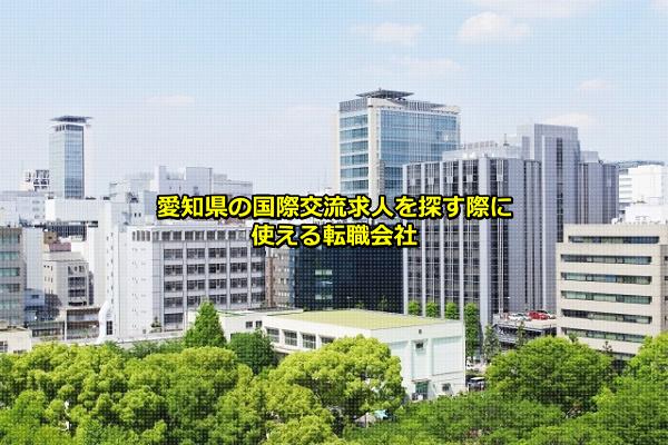 名古屋市のビル群の風景の画像