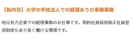 JOBNETで扱う新潟県の国際交流求人の例の画像