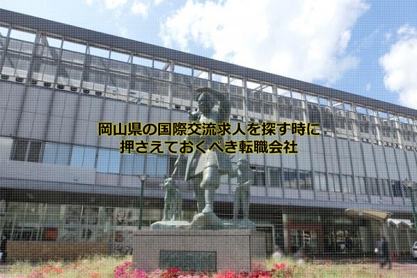 JR岡山駅の桃太郎