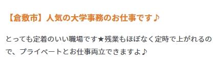 岡山県の国際交流求人の例