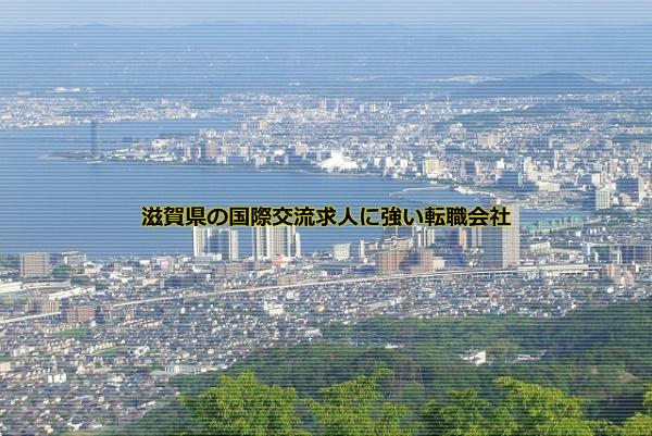 滋賀県の国際交流求人に強いのはdoda、JOBNET