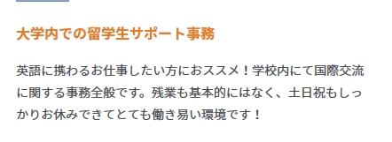 JOBNETで扱う静岡県の国際交流求人の例1