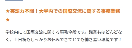 JOBNETで扱う静岡県の国際交流求人の例2