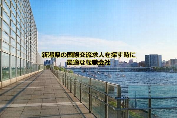 新潟市内にある朱鷺メッセの画像