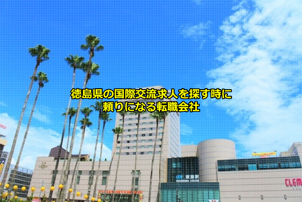 JR徳島駅の画像