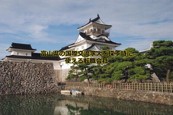 富山城の画像