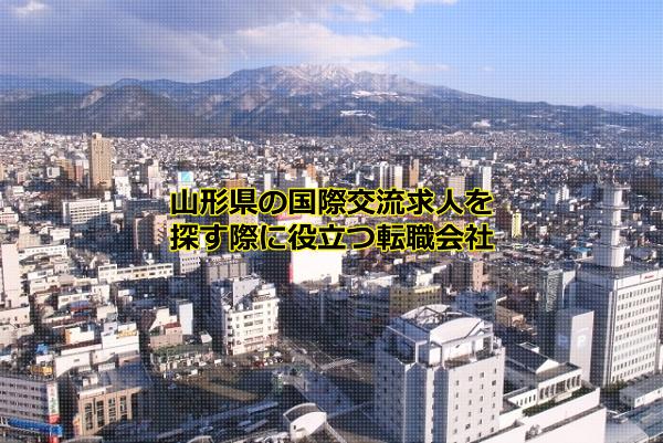 山形県の国際交流求人の発生がある山形市