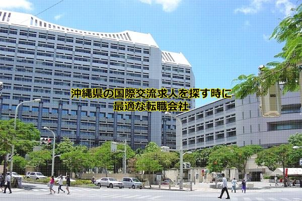 沖縄県庁の画像