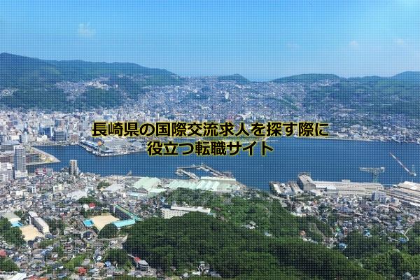 長崎県の国際交流求人が比較的集まる長崎市