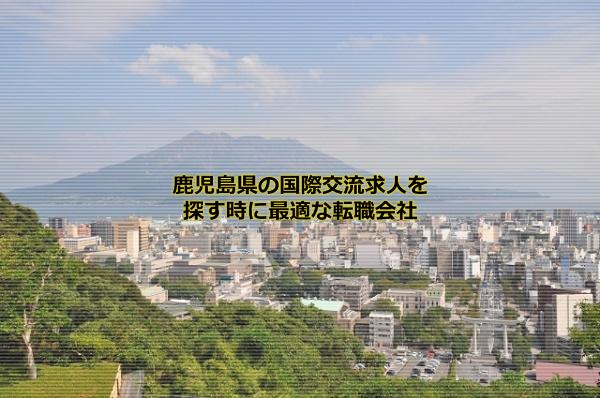 鹿児島県の国際交流求人に強いのはリクルートエージェント、JOBNET、doda