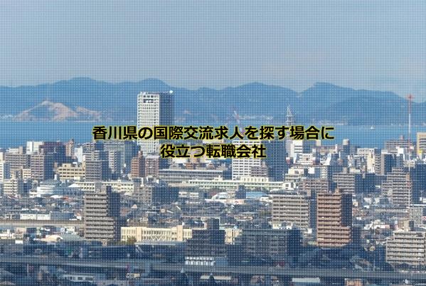 高松市の街の風景の画像