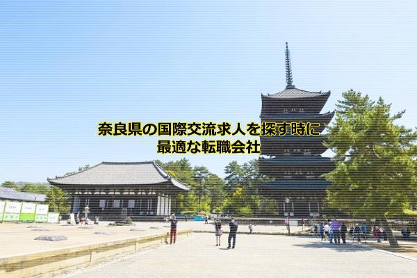 奈良県の国際交流求人に強いのは2つ